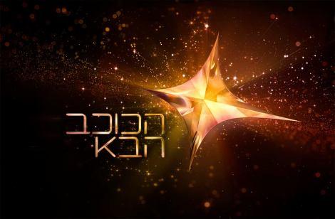 Israel-next-star-eurovision-2015-national-selection